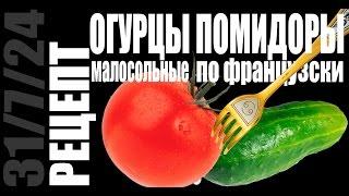 Малосольные огурцы и помидоры по французски.