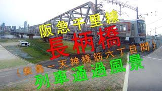 阪急千里線【長柄橋(柴島-天神橋筋六丁目間)】列車通過風景