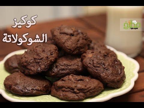 طريقة عمل كوكيز الشوكولاتة المميز مطبخ سيدتي Youtube
