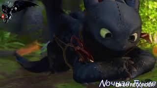 Как приручить дракона приколы