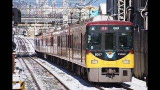 【4K】雪の京阪電気鉄道特急前面展望(淀屋橋~出町柳)