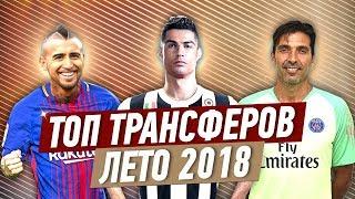 ТОП ТРАНСФЕРОВ ЛЕТА 2018 | ЧАСТЬ 1