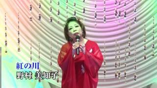 第71回 K2発表会野村 美知子 紅の川