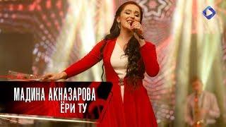Мадина Акназарова - Ёри ту (Клипхои Точики 2020)