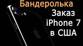 видео Купить IPhone 7 (Айфон 7)