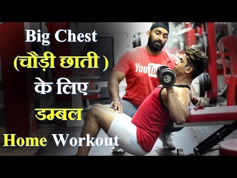Best Home Chest Workout With Dumbbells | Fitness Fighters