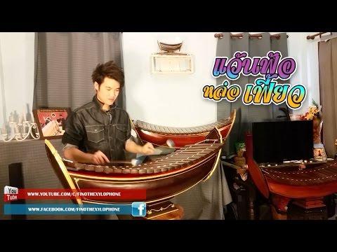 แว้นฟ้อหล่อเฟี้ยว (Vanfo Lhor Feaw) - ระนาดเอก (Thai Xylophone)