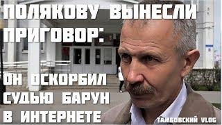Полякову вынесли приговор: он оскорбил судью Барун в интернете  [Тамбовский VLOG]