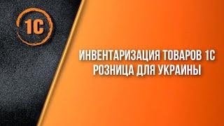 Инвентаризация товаров 1С Розница для Украины