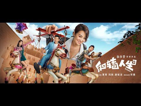 Wished Theatrical Trailer 反转人生终极预告片