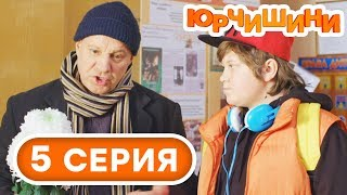 Сериал Юрчишины - Дед решает проблемы