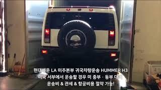 허머 HUMMER H3 귀국차량운송 현대해운 미국 LA…