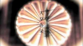 古事記に記された日本が出来るまでの神話 http://www.youtube.com/watch...