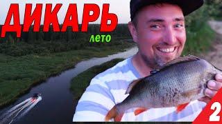 На рыбалку только с СОЛЬЮ и ВОДКОЙ ДИКАРЬ ЛЕТОМ часть 2