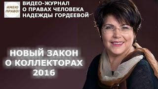 НОВЫЙ ЗАКОН О КОЛЛЕКТОРАХ 2016