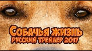 Собачья жизнь (2017) Официальный дублированый трейлер