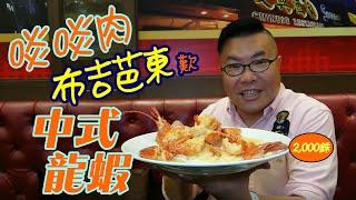 布吉島中餐食龍蝦