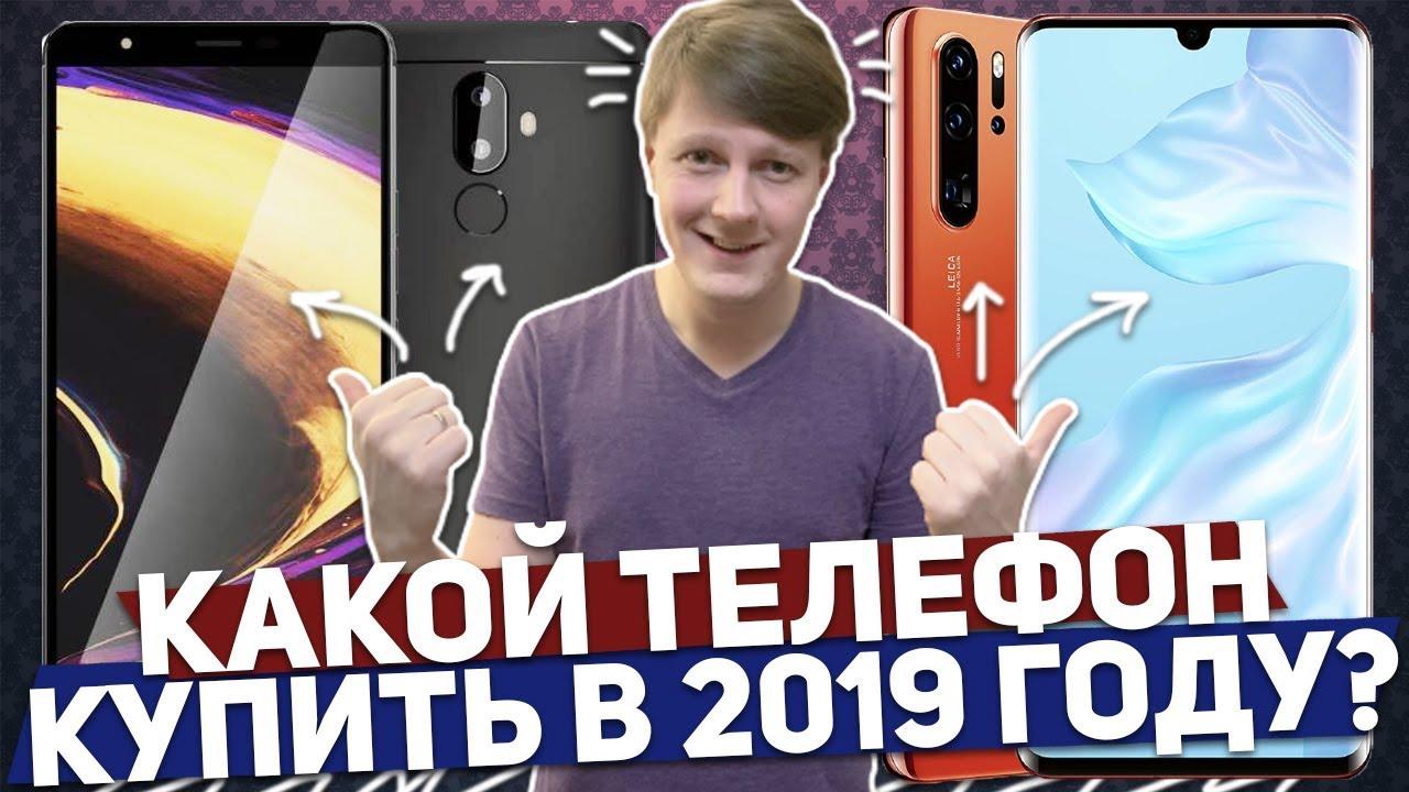 Какой Выбрать Смартфон для Жены Какои Телефон Купить Веснои 2019 Года?