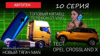 АвтогенTV 10: новый MAN, семейный Opel, съемки Silent Hill и, смартфон VIVO