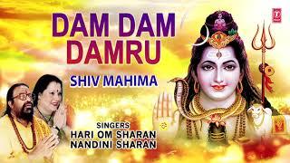 डम डम डमरू Dam Dam Damru I Shiv Bhajan I HARI OM SHARAN NANDINI SHARAN Full Audio Song Shiv Mahima