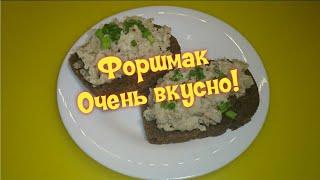 Как приготовить Форшмак - Закуску всех времен и народов / Herring Snack