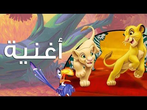 """""""مقدرش أصبر لما أبقى ملك"""" - الأسد الملك"""