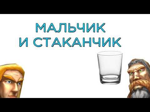 Артес Feat. Утер - Мальчик и стаканчик