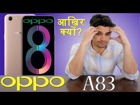Oppo A83 : वही कहानी, जानी पहचानी !! (My Thoughts)
