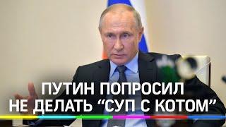 """Владимир Путин призвал не готовить """"суп с котом"""" во время общения с Госсоветом"""