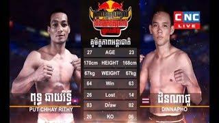 ពុទ្ធ ឆាយរឹទ្ធី Puth Chayrithy Vs (Thai) Dinnapho, CNC TV Boxing, 19/May/2018