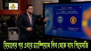 ekattor khelajog football news | bangla sports news | bd sports news today | news bd
