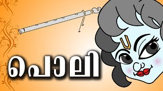 Poli Paattu Malayalam Folk Song
