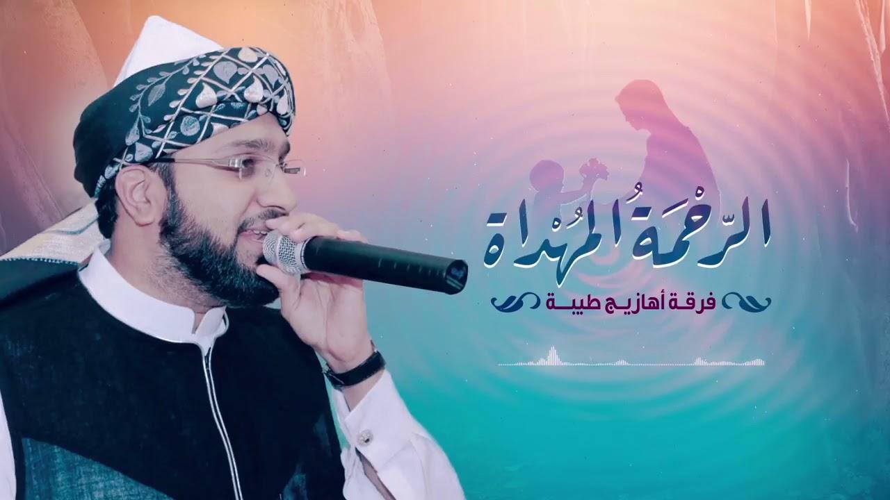 الرحمة المهداة فرقة أهازيج طيبة