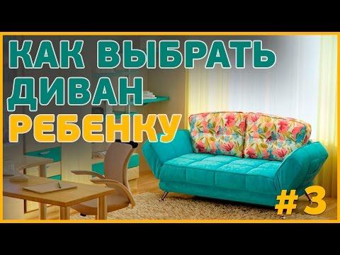 #3 -  Детская комната. Как выбрать диван ребенку