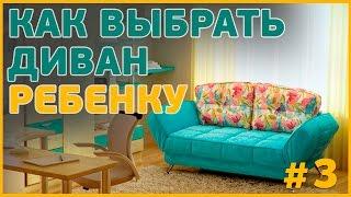 #3 -  Детская комната. Как выбрать диван ребенку(Новый видео совет: Детская комната. Как выбрать диван ребенку. На что обратить внимание при выборе детского..., 2016-08-08T14:32:06.000Z)