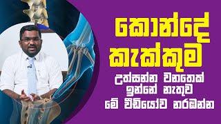 කොන්දේ කැක්කුම වෙනත් රෝගයක අතුරු ලක්ෂණයක්ද?   Piyum Vila   12 - 05 - 2021   SiyathaTV Thumbnail