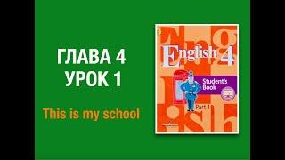Английский язык 4 класс Кузовлев часть 1 глава 4 урок 1 стр 49-52 #английскийязык4класс #Кузовлев
