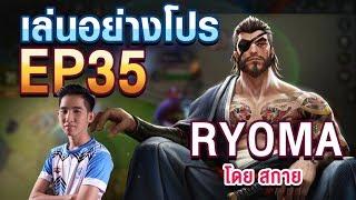 เล่นอย่าง Pro EP.35 สกาย สอนเล่น Ryoma ใน 6 นาที !!