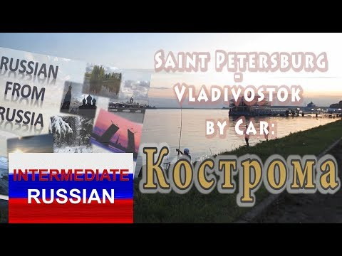 Learn Russian: St Petersburg to Vladivostok by Car. Kostroma