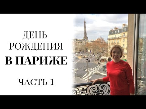 Первая поездка в Париж. Часть 1
