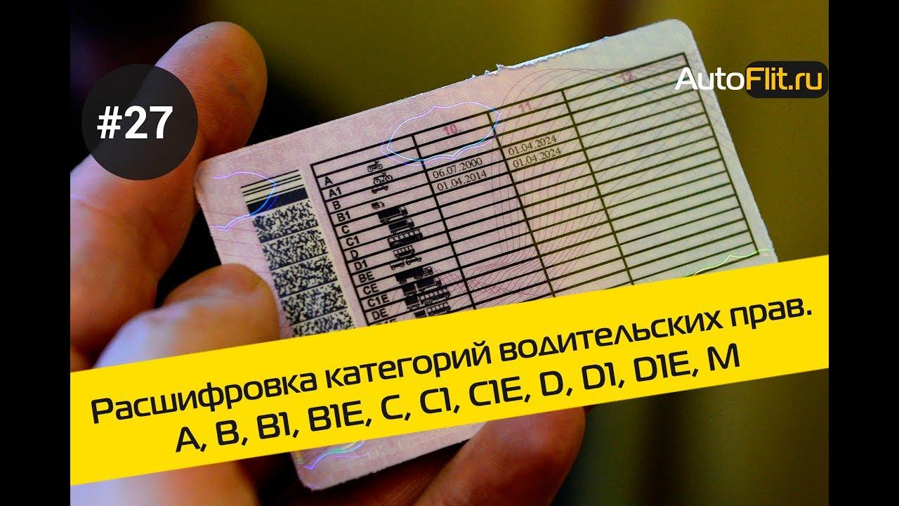 Расшифровка категорий водительских прав. A, B, B1, B1E, C, C1, C1E, D, D1, D1E, M
