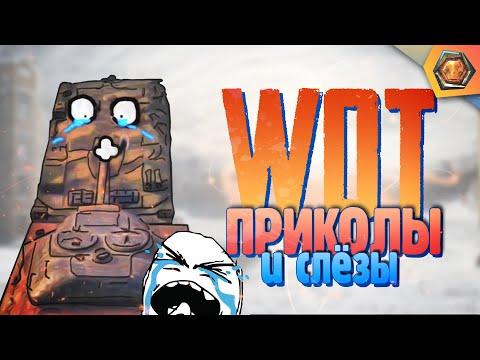 WoT приколы - нарезка ваншотов |  Танковая нарезка #6