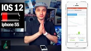 iPhone 5S на IOS 12 – сколько держит Аккумулятор! (часть 1)