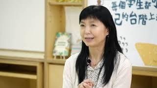 Publication Date: 2021-01-14 | Video Title: 正向校園(一) 共創配合學校教育理念的共用空間 - 鳳溪廖潤