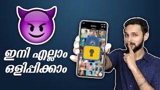 ഒളിപ്പിക്കാം 🤫 Best 5 Apps To Hide Photos and Videos In Android and iPhone in Malayalam screenshot 4