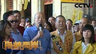 《海峡两岸》 20200101| CCTV中文国际