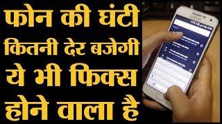 TRAI ने सभी Telecom ऑपरेटर्स से पूछा है, क्यों न तय कर दें call ring duration | The Lallantop