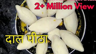 how to make pitha