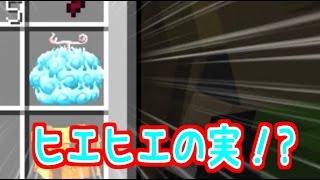 【マインクラフト】ワンピースMOD あしあと海賊団!パート32【あしあと】
