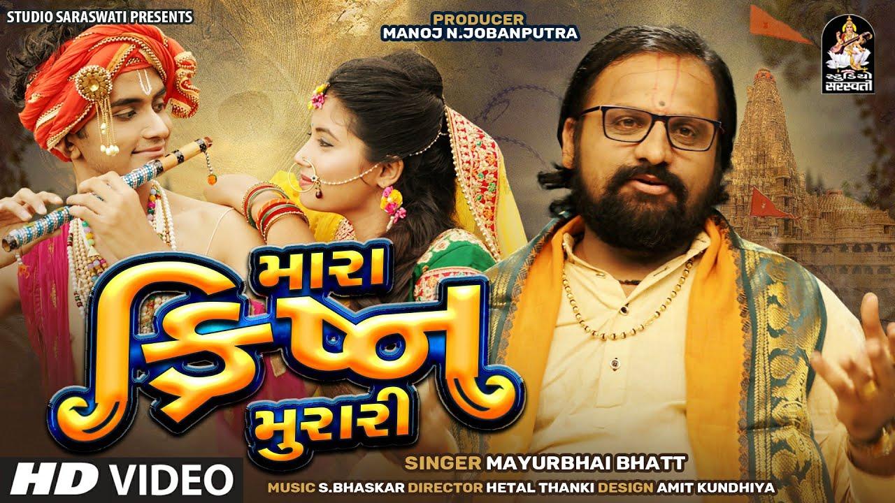 મારા ક્રિષ્ન મુરારી || મયુરભાઈ ભટ્ટ || Maara Krishn Murari || MAYURBHAI BHATT || Krishna Song 2020